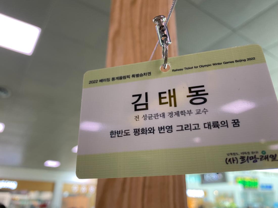 김태동.jpg
