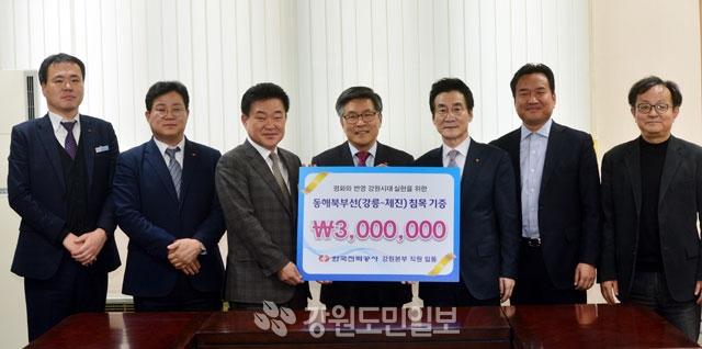 2019.2.19 한국전력공사강원본부 침목 기증.jpg