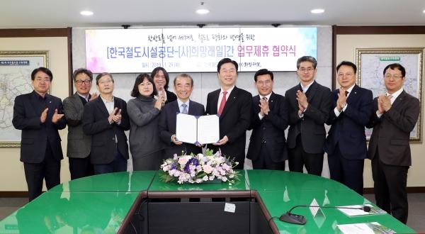2019.1 철도시설공단 희망래일 MOU 체결.jpg