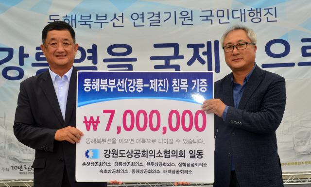 2019.9 강원상공회의소협의회 침목기증.jpg