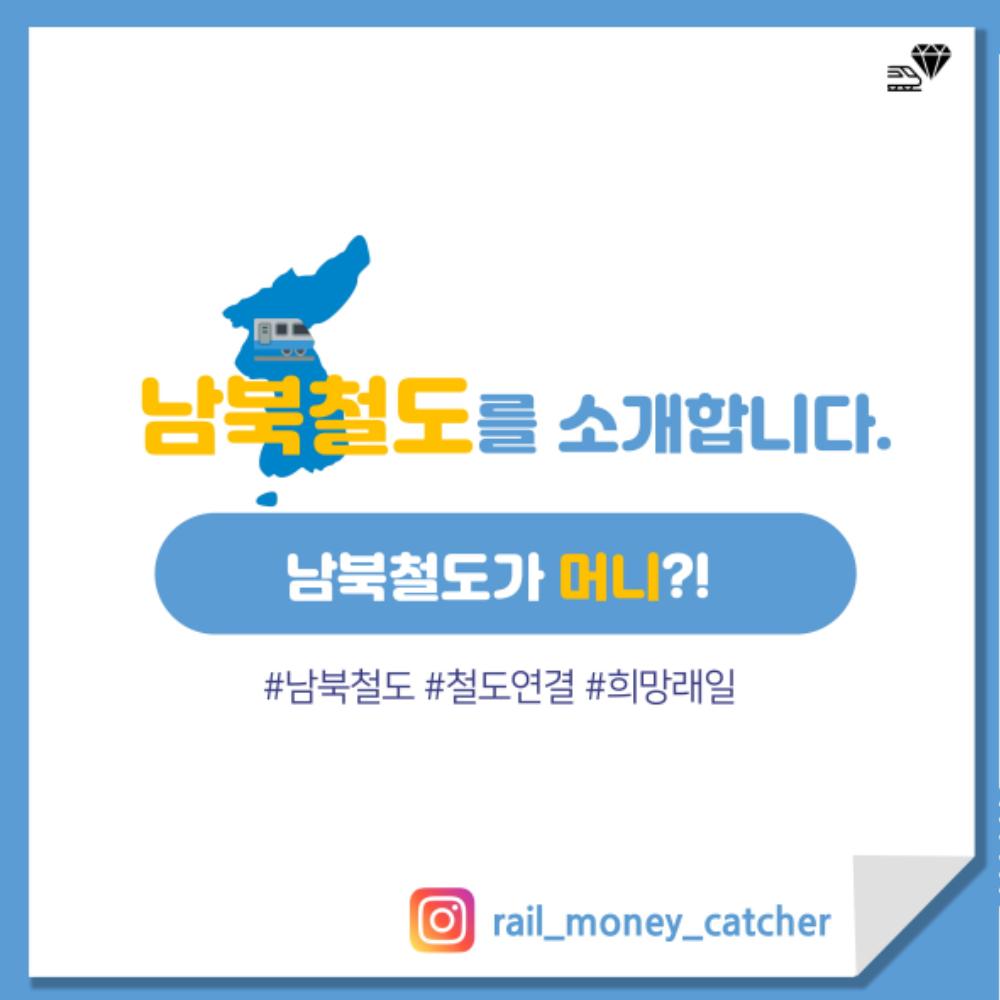 머니캐쳐_남북철도,팀소개,팀로고_pdf-1.jpg