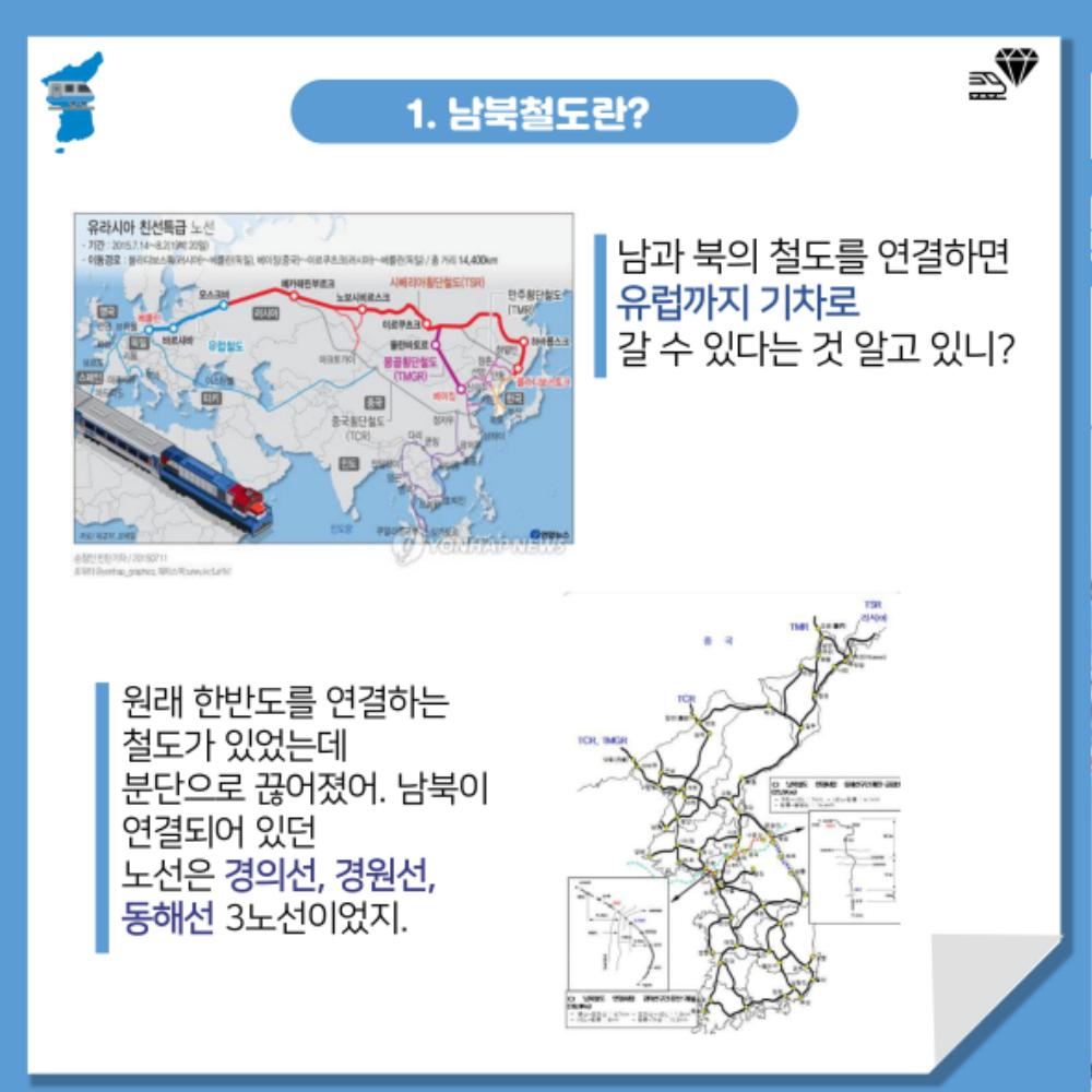 머니캐쳐_남북철도,팀소개,팀로고_pdf-2.jpg
