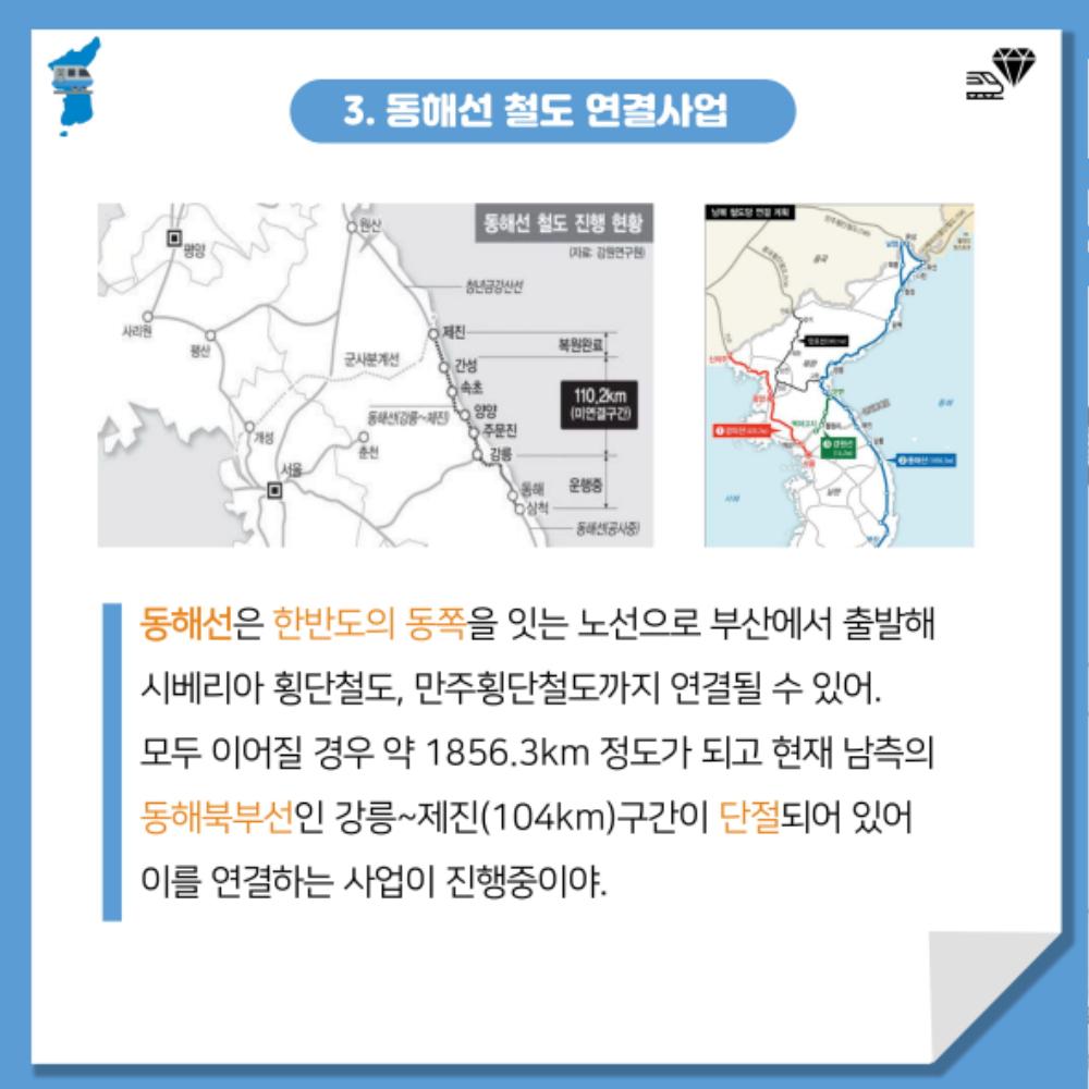 머니캐쳐_남북철도,팀소개,팀로고_pdf-4.jpg