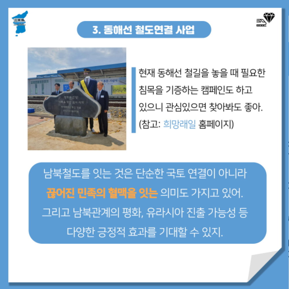 머니캐쳐_남북철도,팀소개,팀로고_pdf-5.jpg