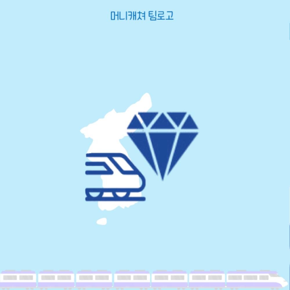 머니캐쳐_남북철도,팀소개,팀로고_pdf-9.jpg