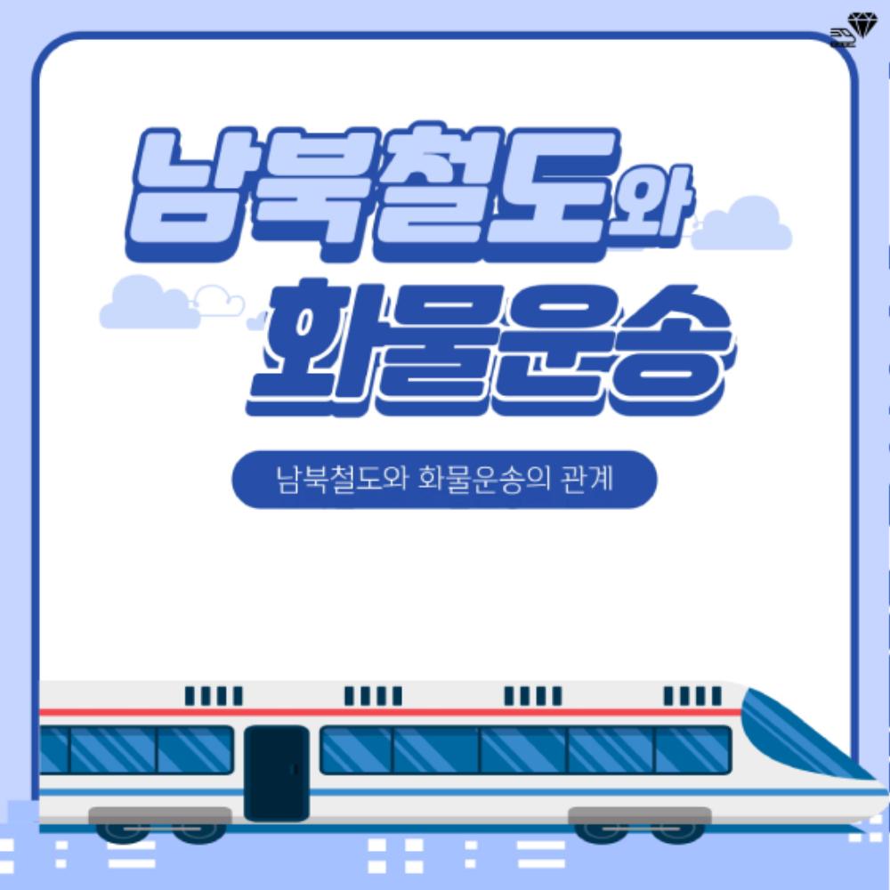 머니캐쳐_남북철도 화물운송_pdf-1.jpg
