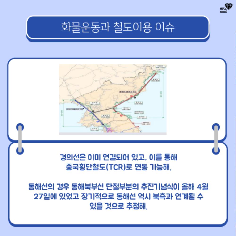 머니캐쳐_남북철도 화물운송_pdf-4.jpg