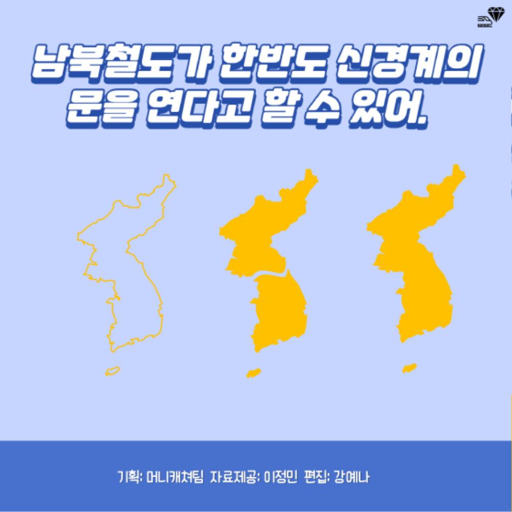 머니캐쳐_남북철도 화물운송_pdf-7.jpg