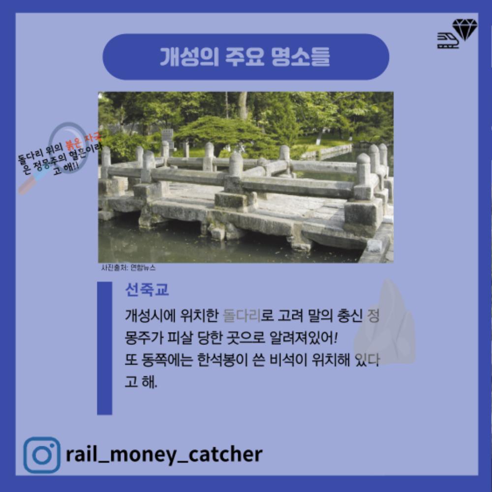 머니캐쳐_남북철도 관광명소_pdf-7.jpg