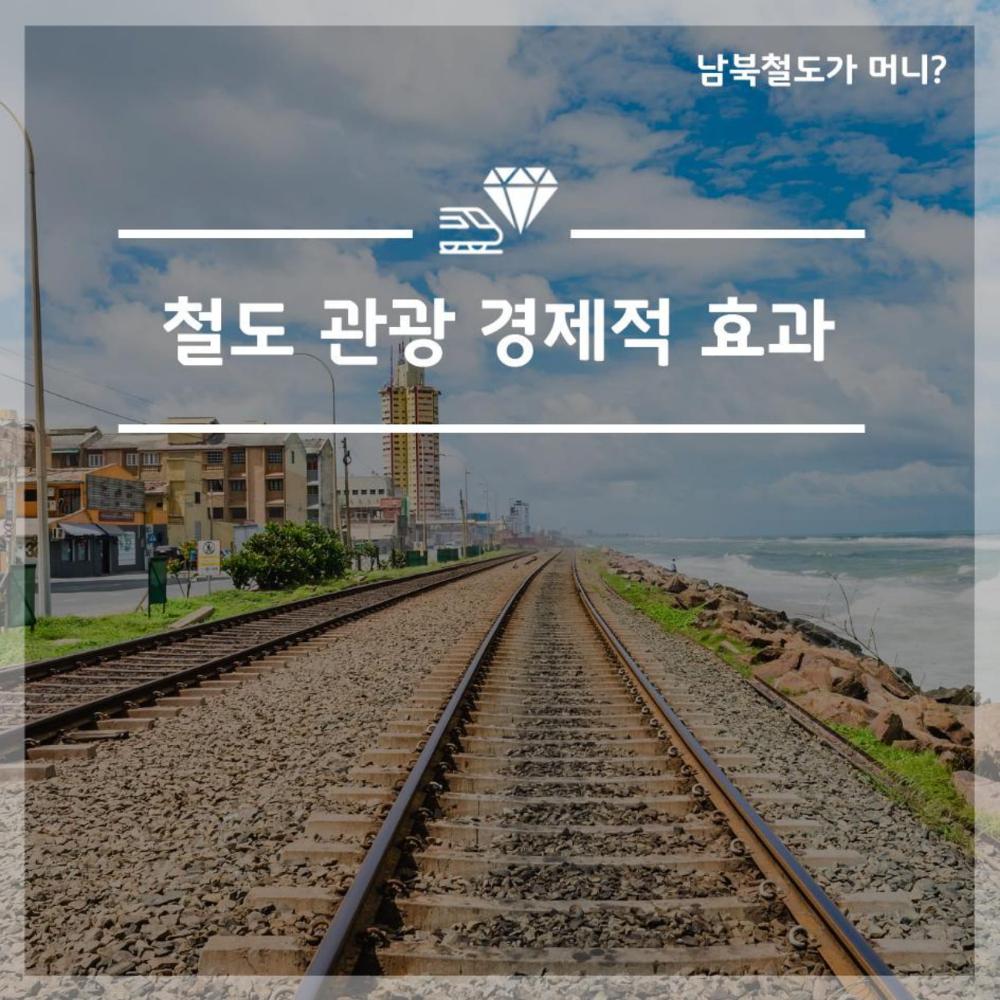 머니캐쳐_남북철도 관광경제_pdf-1.jpg