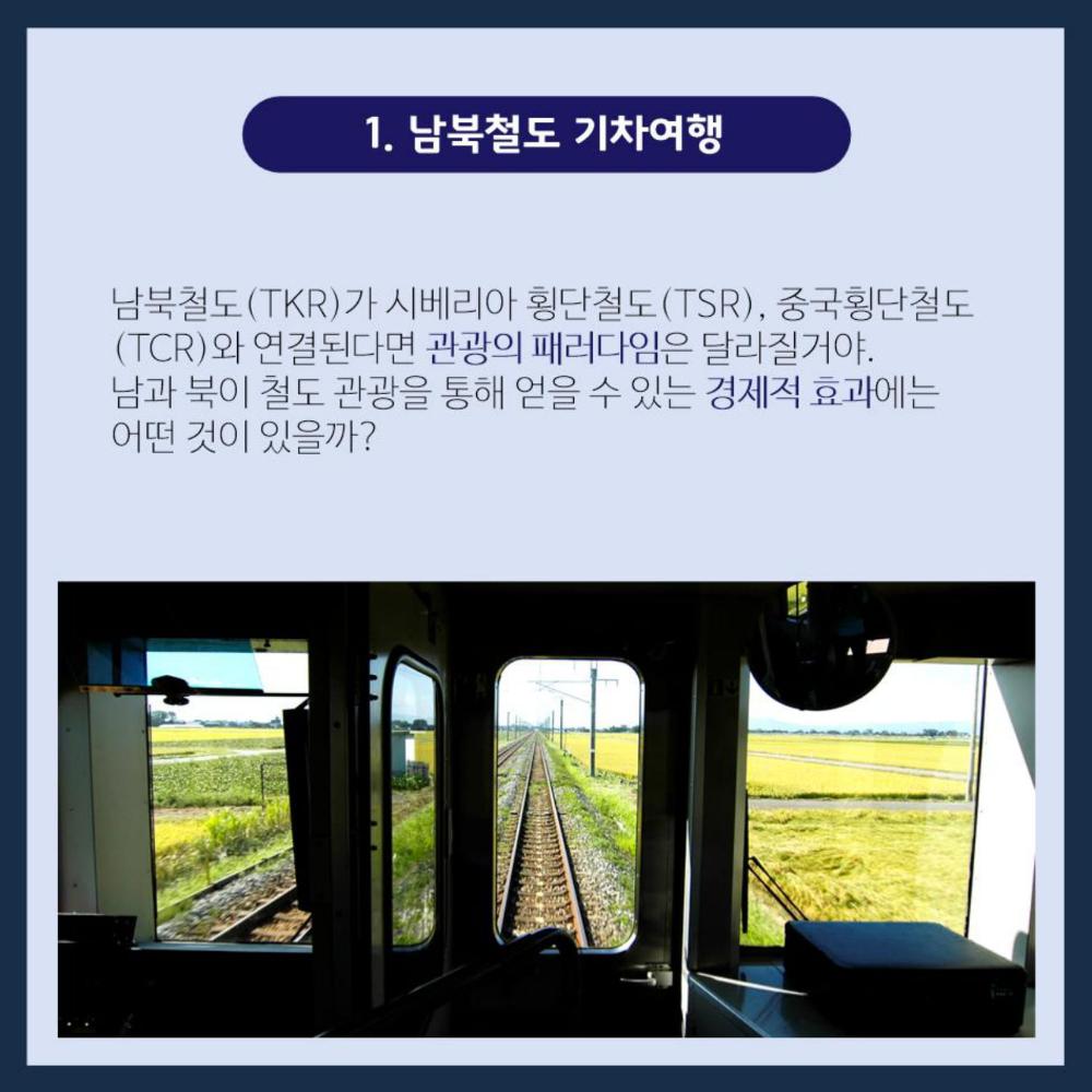 머니캐쳐_남북철도 관광경제_pdf-2.jpg