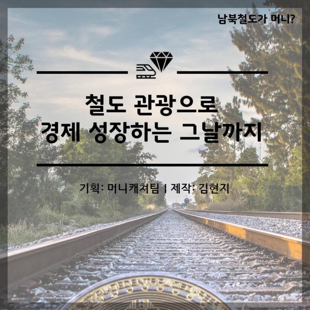머니캐쳐_남북철도 관광경제_pdf-8.jpg