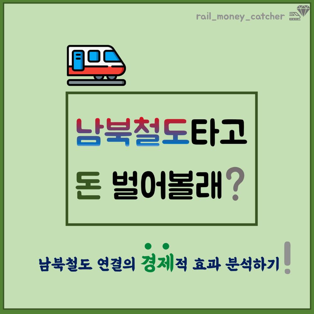 머니캐쳐_남북철도 경제적 효과_pdf-1.jpg