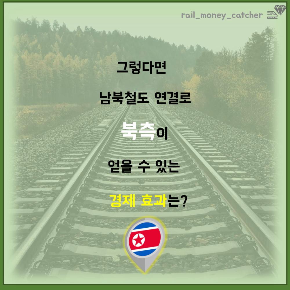 머니캐쳐_남북철도 경제적 효과_pdf-5.jpg