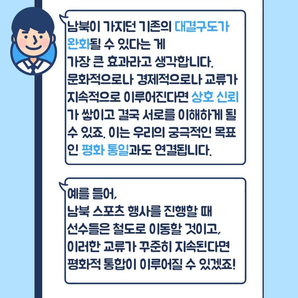 6. 박흥수 기관사님 인터뷰(2).jpg