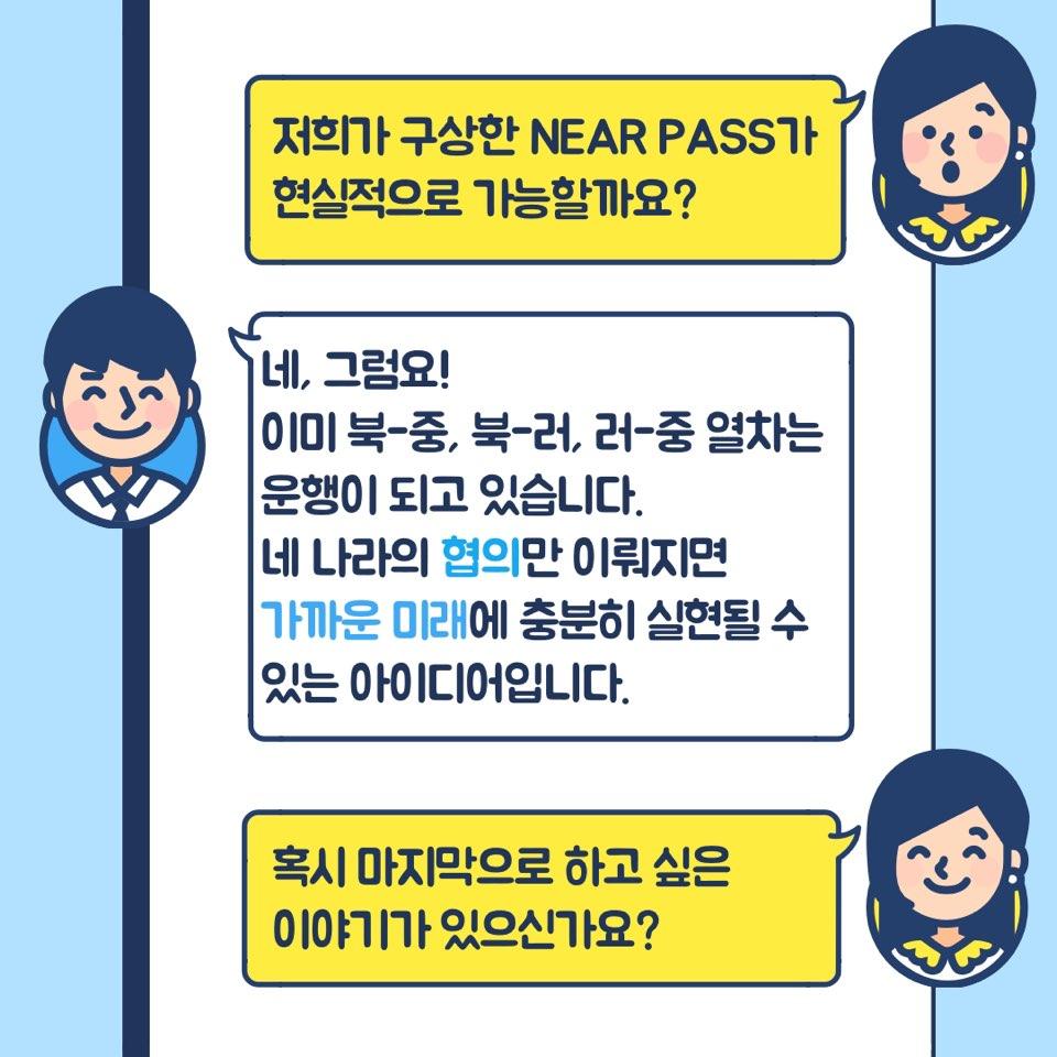 7. 박흥수 기관사님 인터뷰(3).jpg