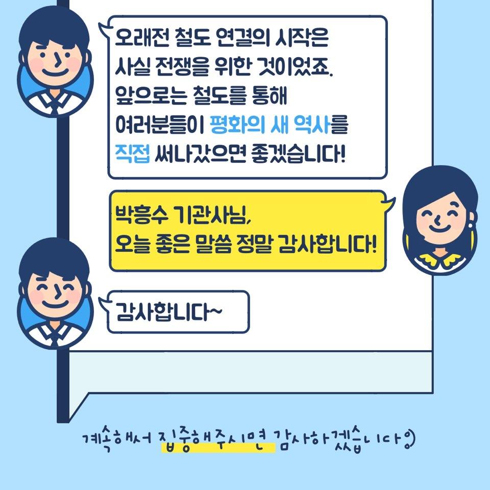 8. 박흥수 기관사님 인터뷰(4).jpg
