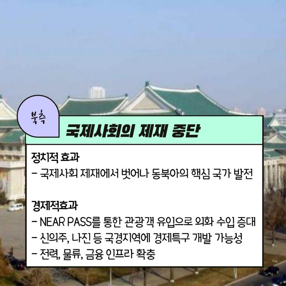 10. 기대효과(북측).jpg