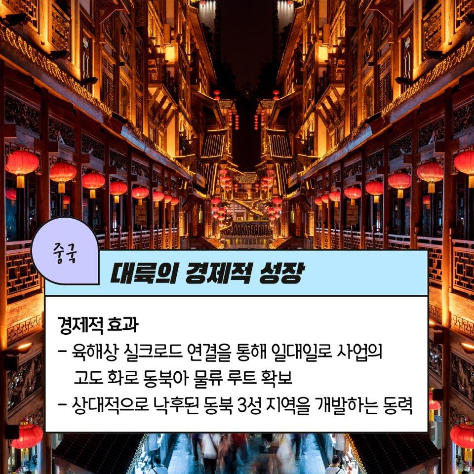 11. 기대효과(중국).jpg