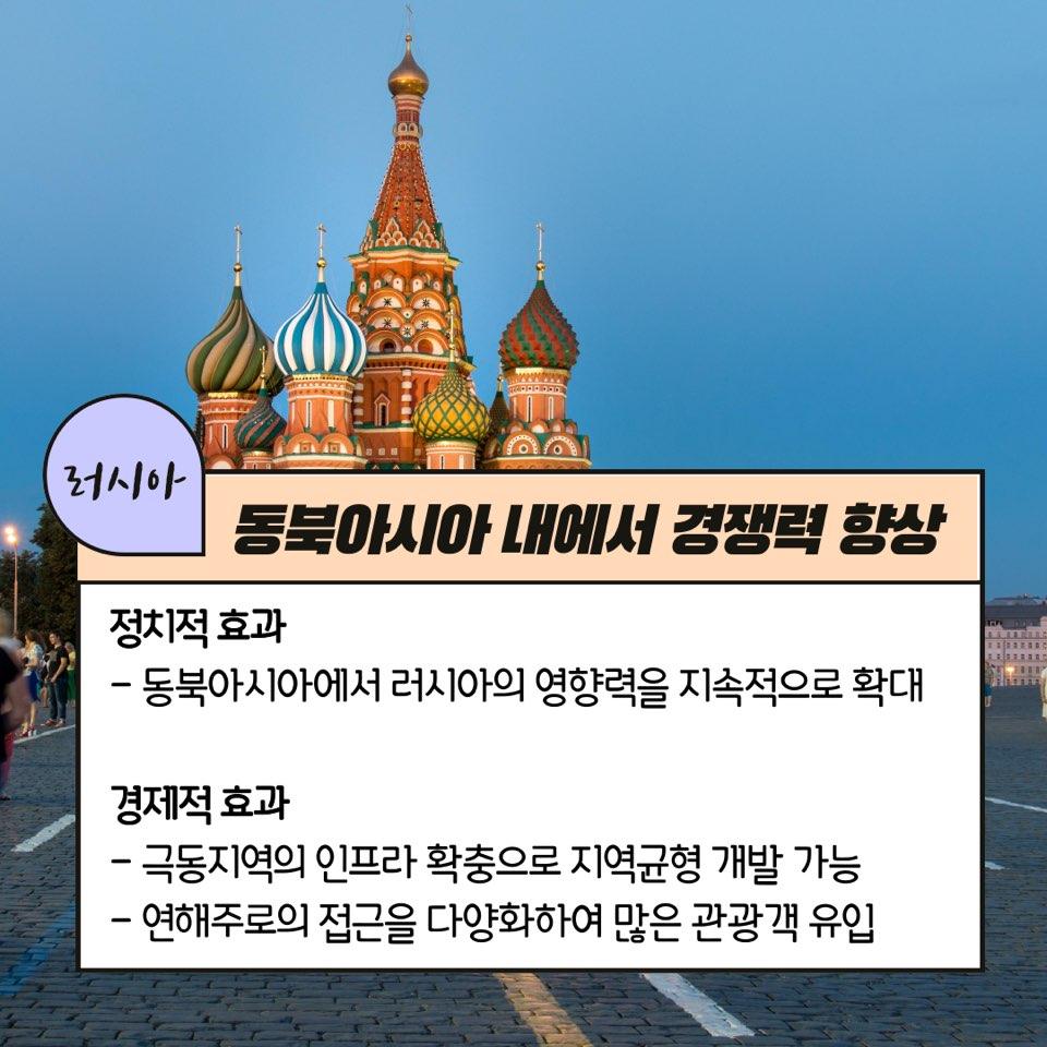 12. 기대효과(러시아).jpg