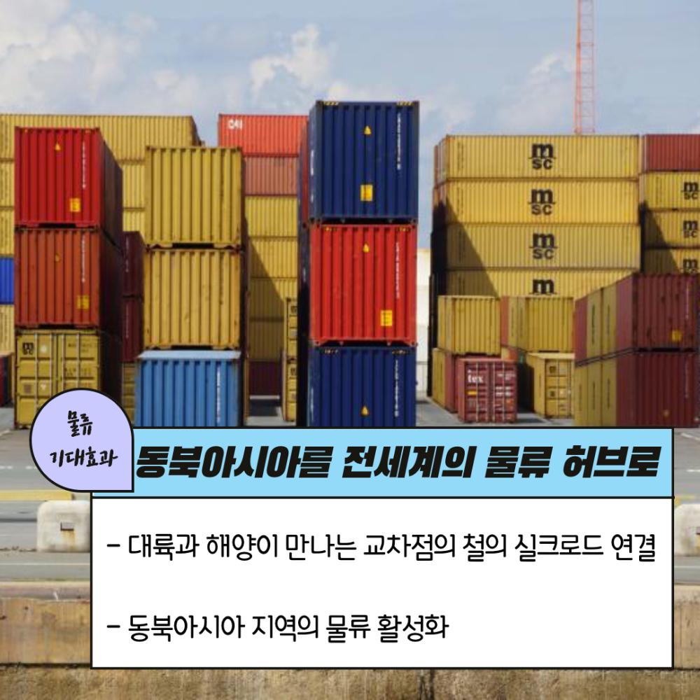 13. 기대효과(물류).jpg