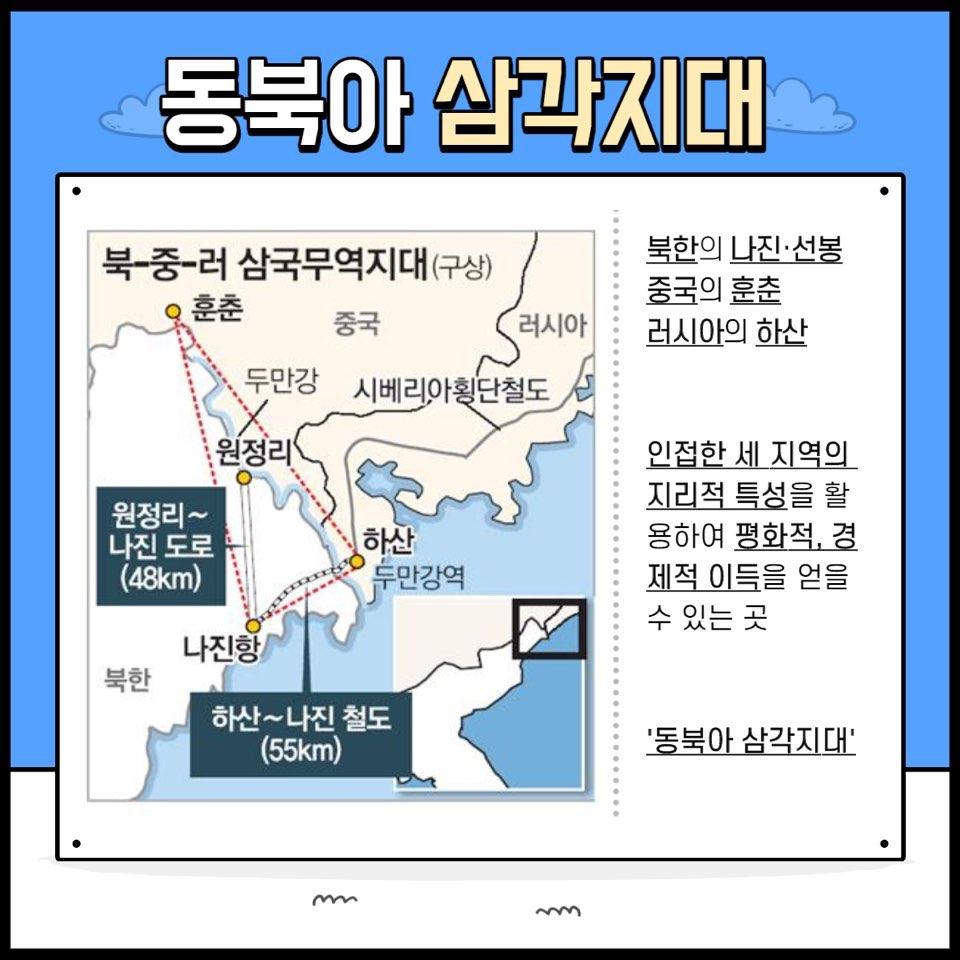 17. 래일로시티-동북아 삼각지대(지도).jpg