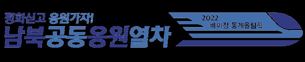 슬로건_남북공동응원열차대지3-1.png