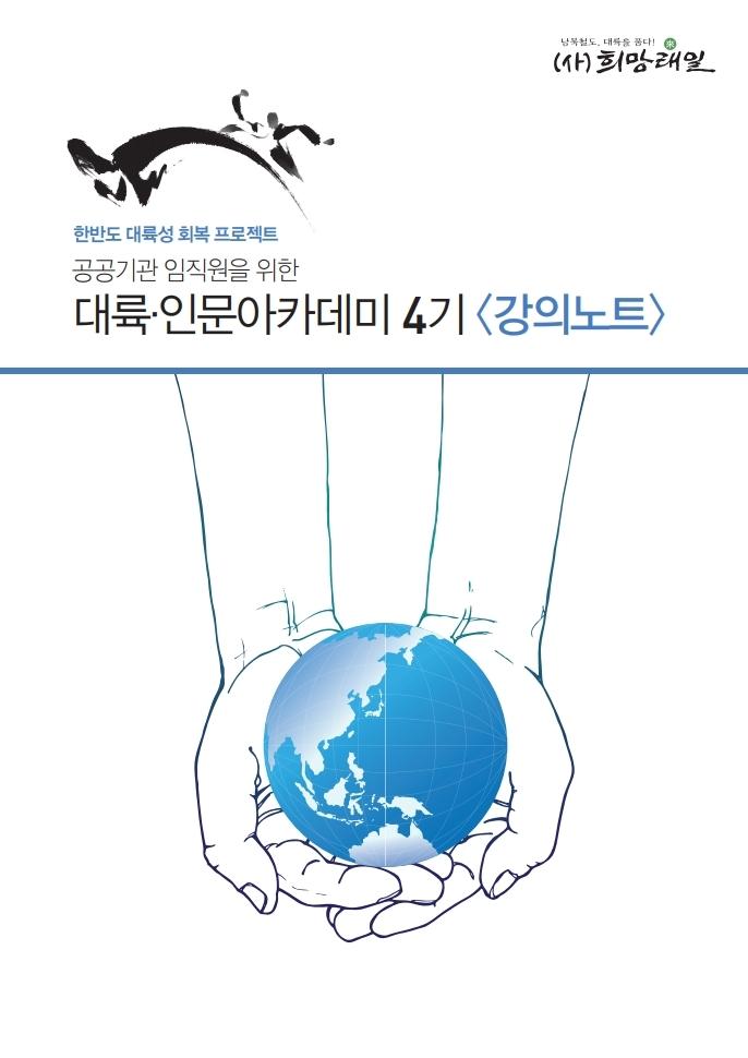 대륙.인문아카데미 4기 강의노트.pdf_page_01.jpg